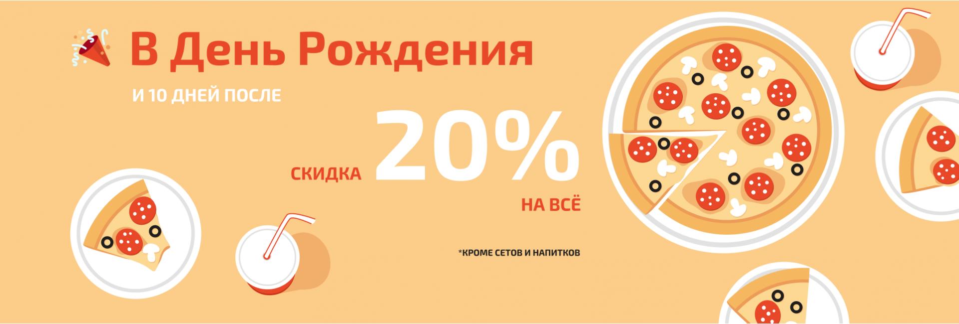 В ДЕНЬ РОЖДЕНИЯ 20%